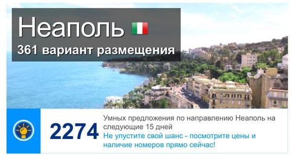 отели-в-Неаполе-booking