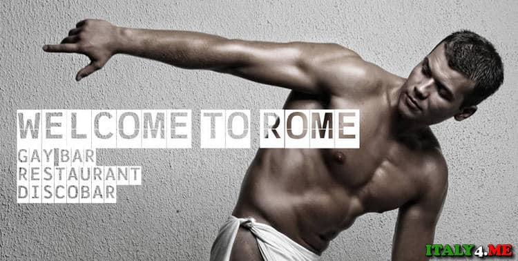 ночные клубы для геев в Риме