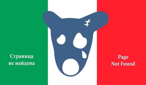 Сеть Вконтакте заблокирована в Италии