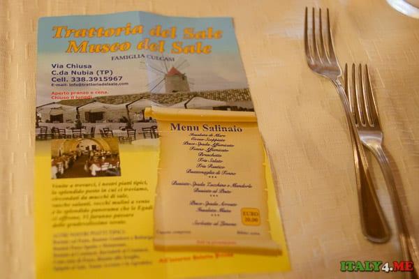 ресторан Сицилия меню