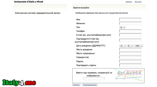 registracija-na-saite-posolstva-italii-v-Minske