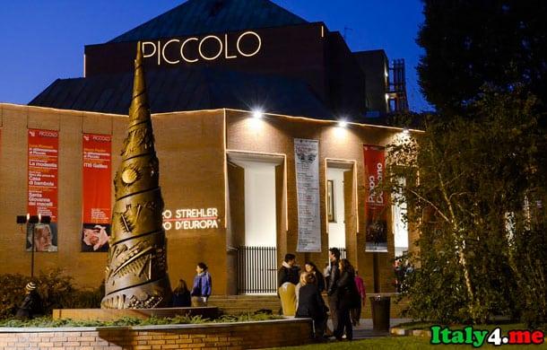 малый театр Милан