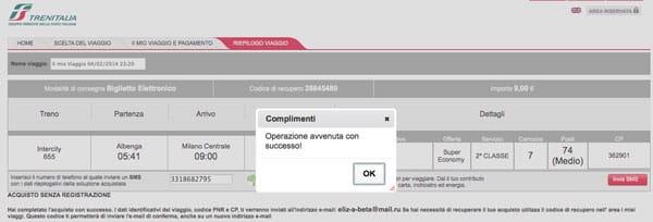 покупка билетов в Италии шаг 11