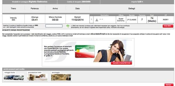 покупка билетов в Италии шаг 12