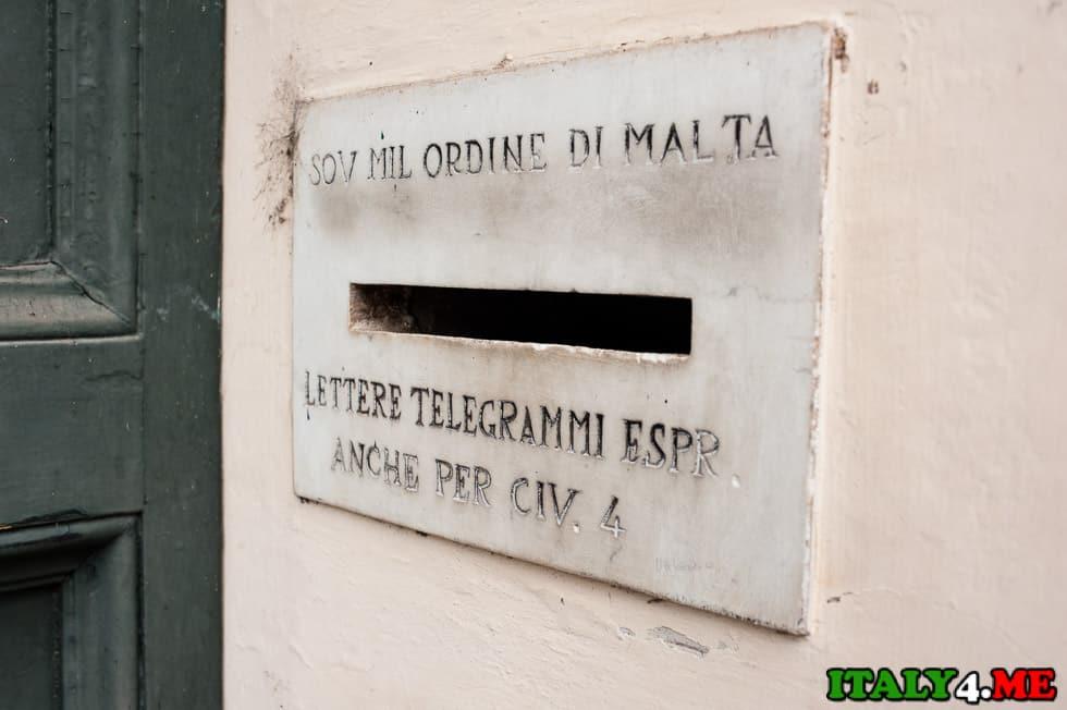 почтовый ящик мальтийского ордена в Риме
