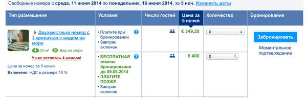 low_cost_Rim_otel_10