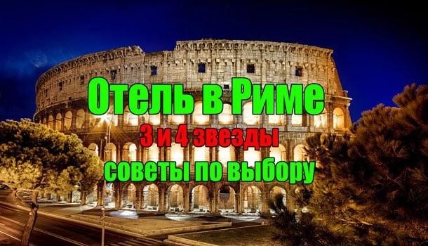 отель в Риме 3 звезды