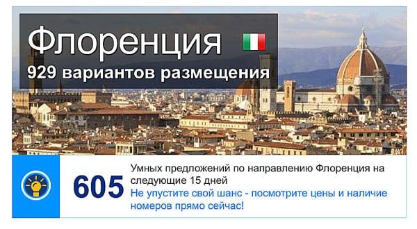 Отели Флоренция