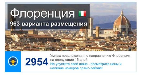 флоренция-отель-booking