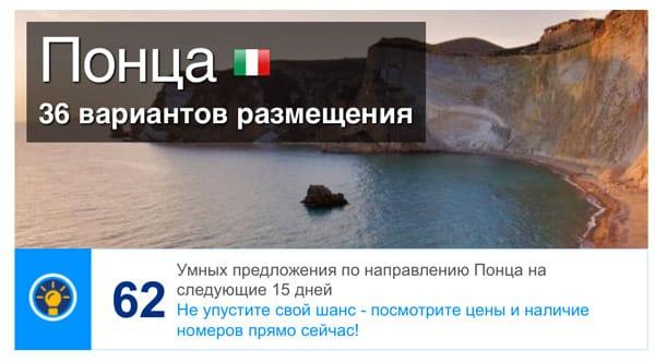 пляж-в-Италии-отели-Понца
