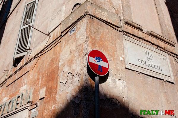 дорожный знак Рим кирпич