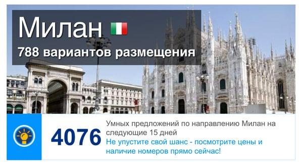 Милан-отели-07-2014