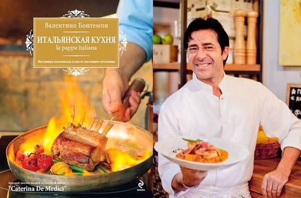 «Итальянская кухня. La Pappa Italiana»