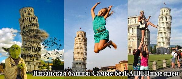 как-сфотографироваться-с-башней-в-Пизе-1