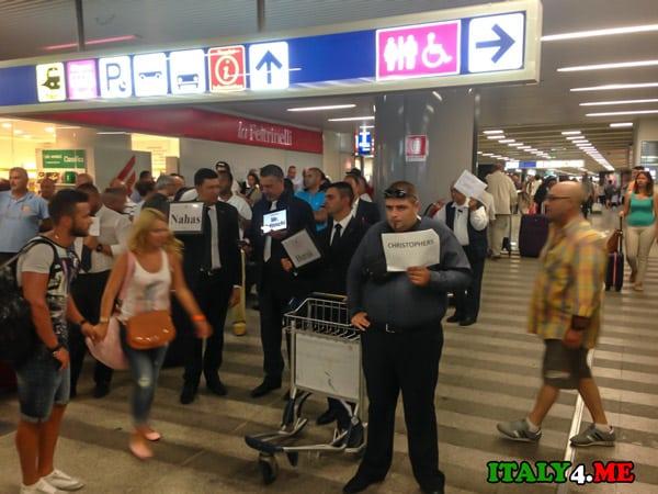 встречающие-в-аэропорту-Рим