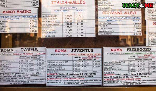 Стоимость билетов на футбол в Риме