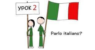 итальянский язык полиглот урок 2