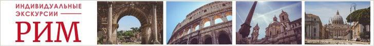 Индивидуальные экскурсии в Риме