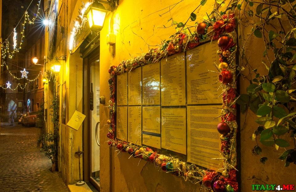 новогоднее меню ресторана в Риме районе Трастевере