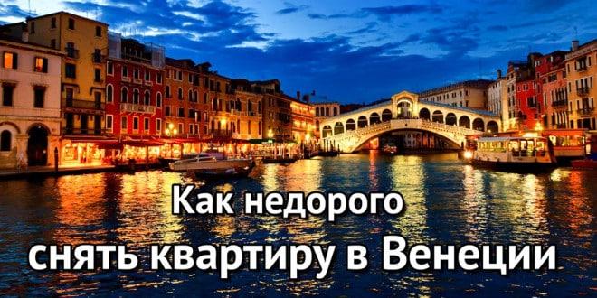 квартиры в Венеции