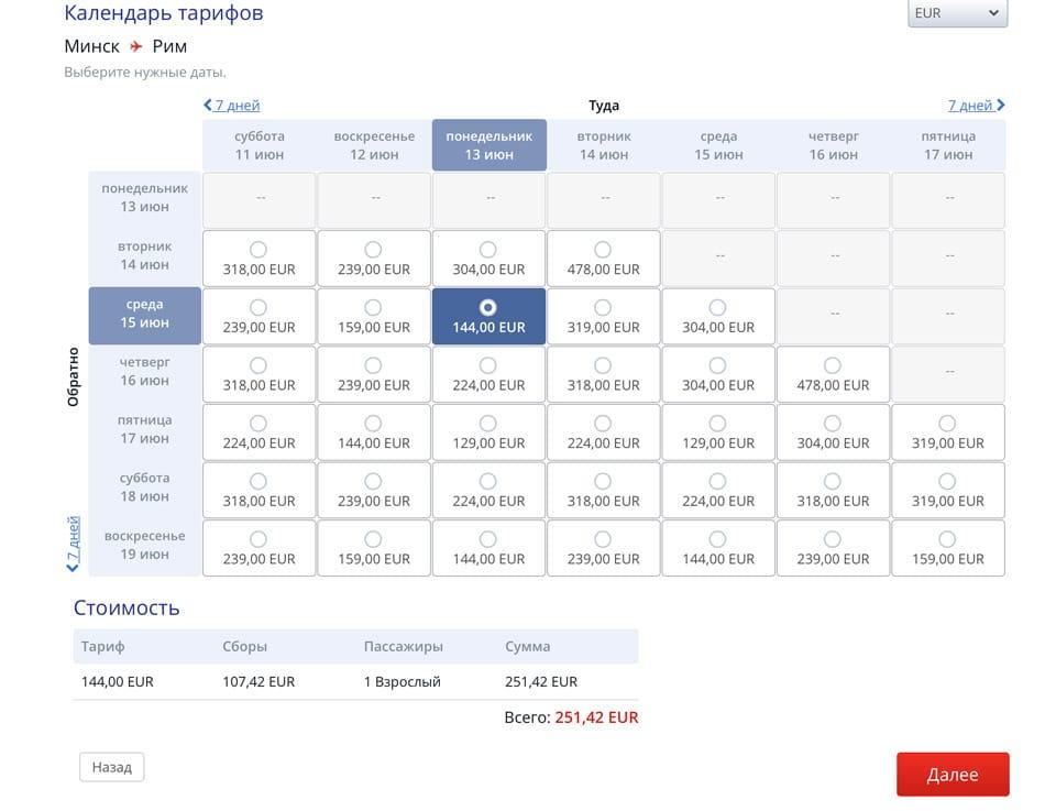 Minsk-Rim-belavia-euro-bilety