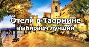 Таормина отели