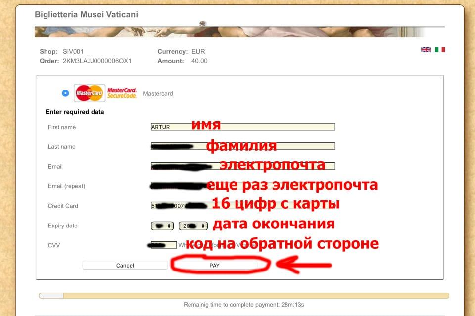 bilety-v-Muzei-vatikana-online-13