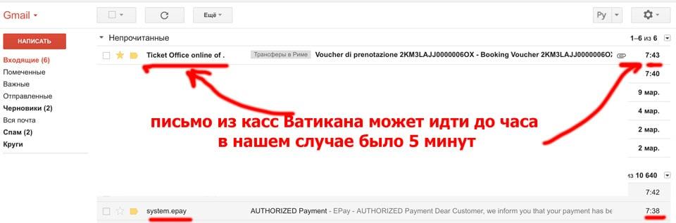 bilety-v-Muzei-vatikana-online-20