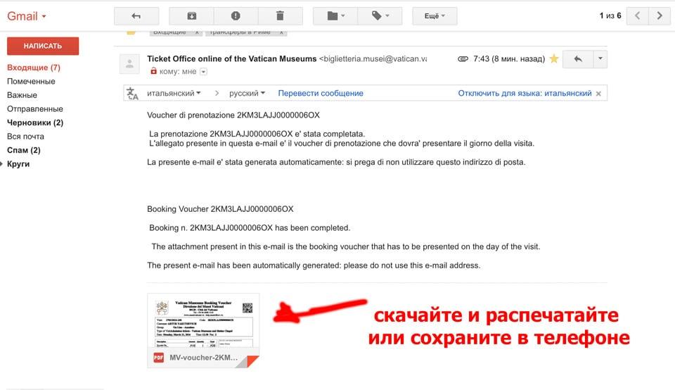 bilety-v-Muzei-vatikana-online-21