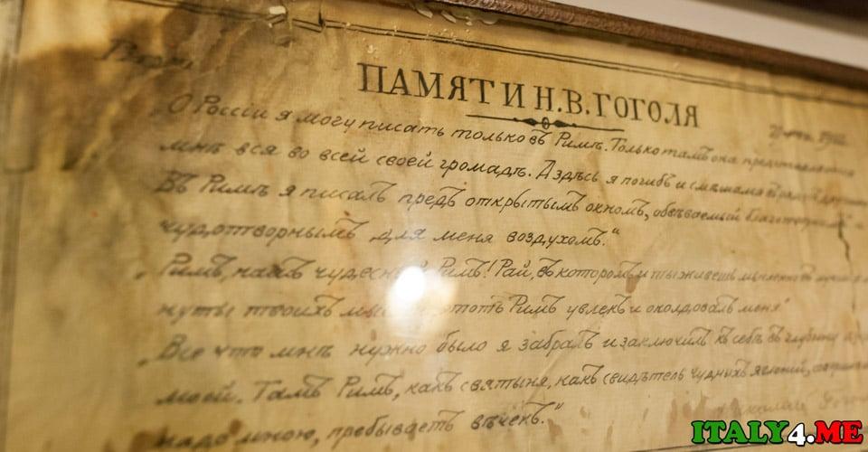 Копия писем гоголя в римском кафе Antico Caffe Greco