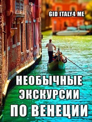 Экскурсии по Венеции на русском языке