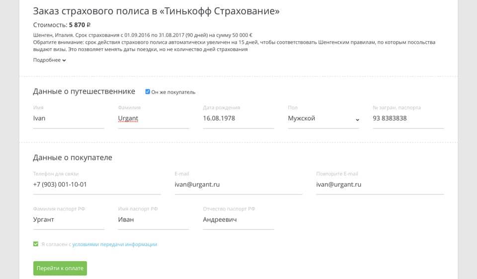 straxovka-dlya-vizy-v-italiyu-03