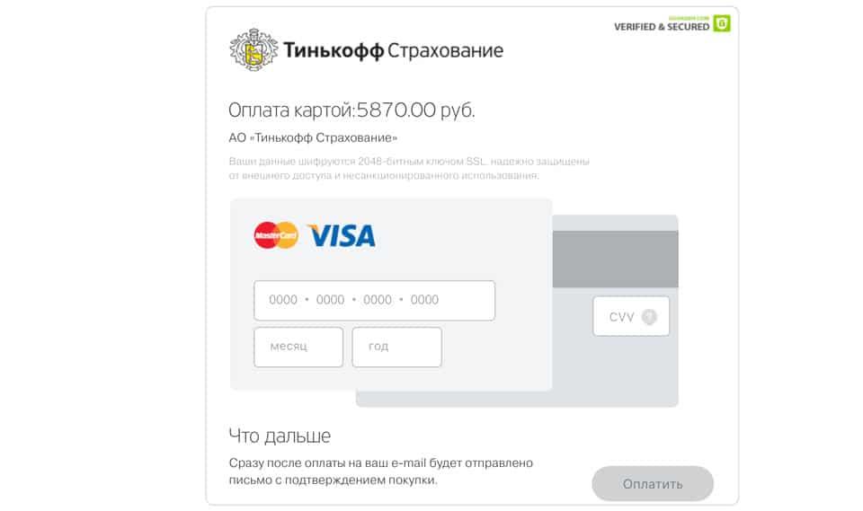 straxovka-dlya-vizy-v-italiyu-oplata-kartoj-visa-mastercard