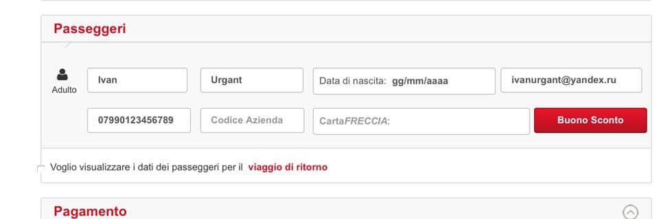 Данные пассажира при покупке билета на поезд в Италии