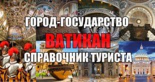 Город государство Ватикан