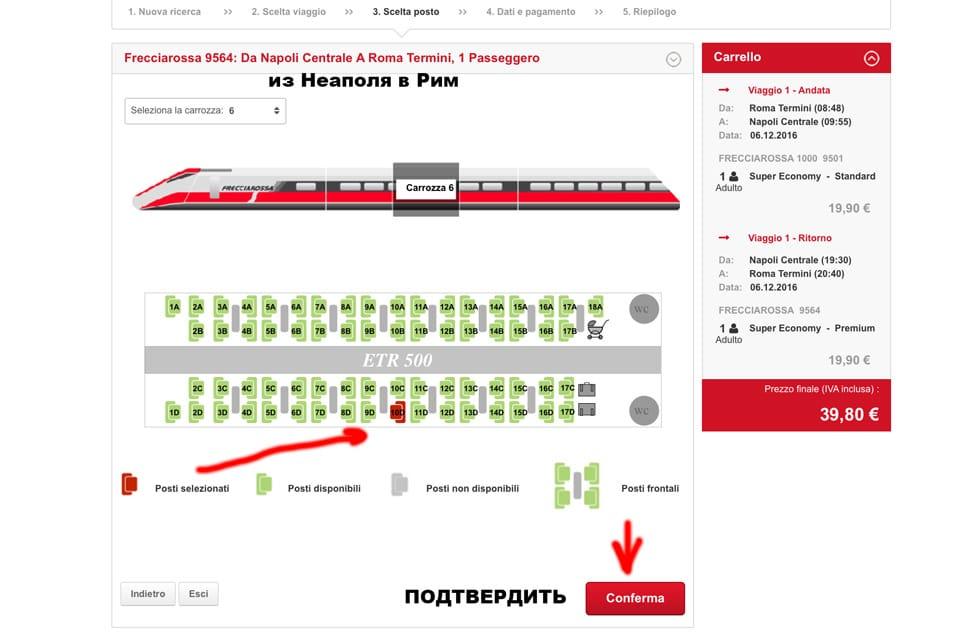 Выбор места в вагоне поезда Трениталия и покупка билета