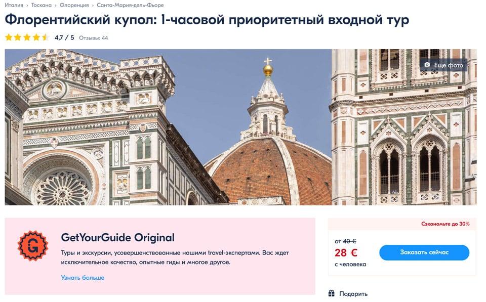 Групповая экскурсия на купол собора Дуомо во Флоренции