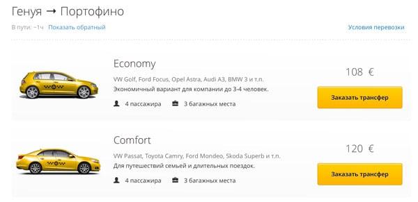 Такси из в Портофино цены