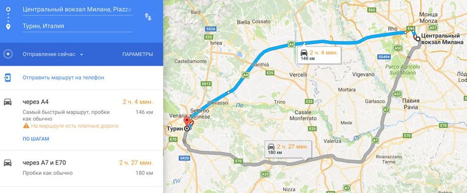 Расстояние от Милана до Турина на машине 150 км