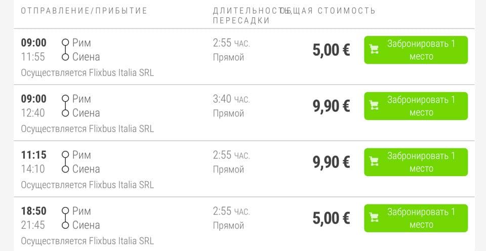 расписание автобусов из Рима в Сиену, стоимость билетов