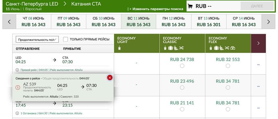 Расписание рейсов из цены на прямые рейсы из Санкт-Петербурга на Сицилию Alitalia
