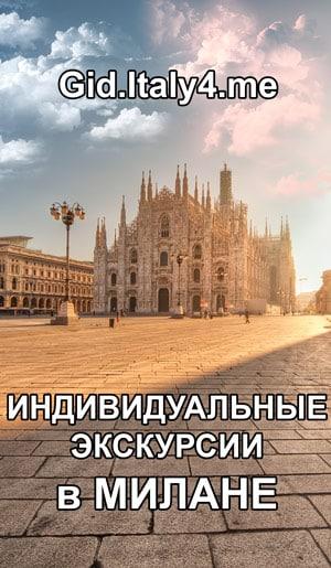 Экскурсии в Милане на русском языке