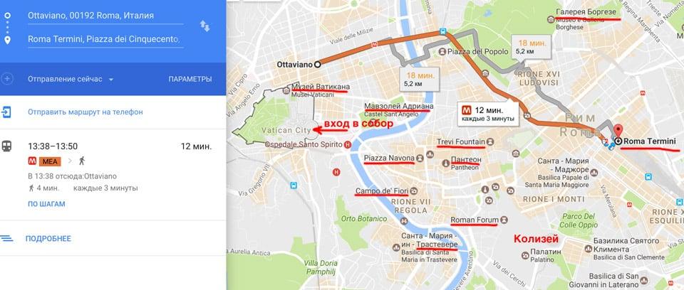 Карта как добраться до Ватикана от вокзала Термини в Риме