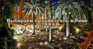 Лучший отель в Риме 4 звезды