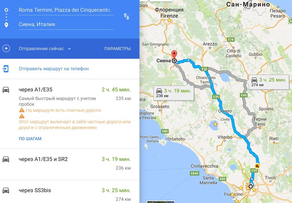 Расстояние из Рима до Сиены на машине 235 км