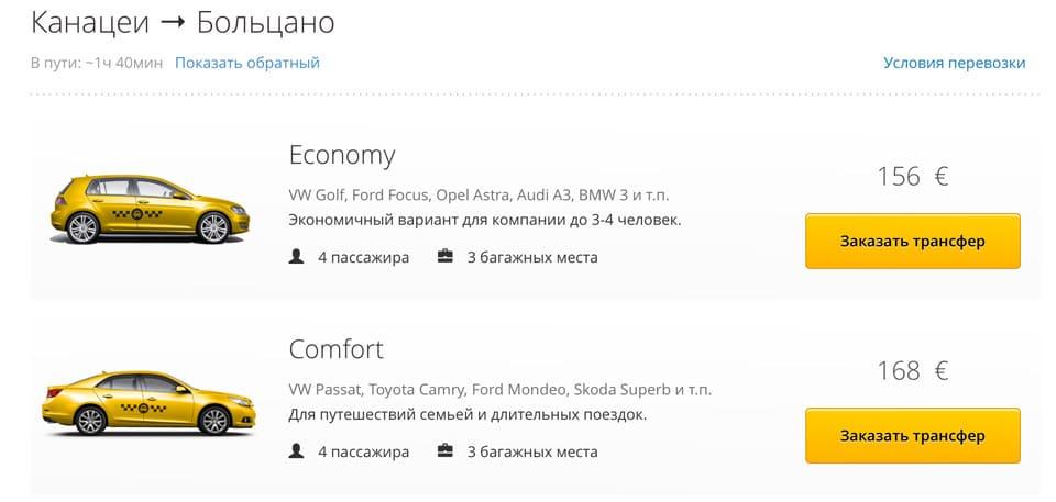 Тарифы такси из Канацеи в Больцано