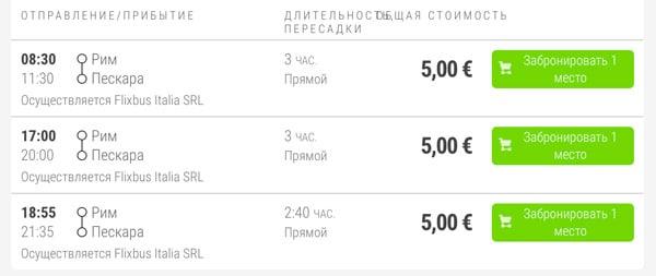 Расписание и цены автобусы в Пескару