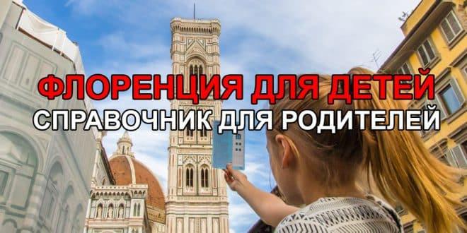 Флоренция для детей