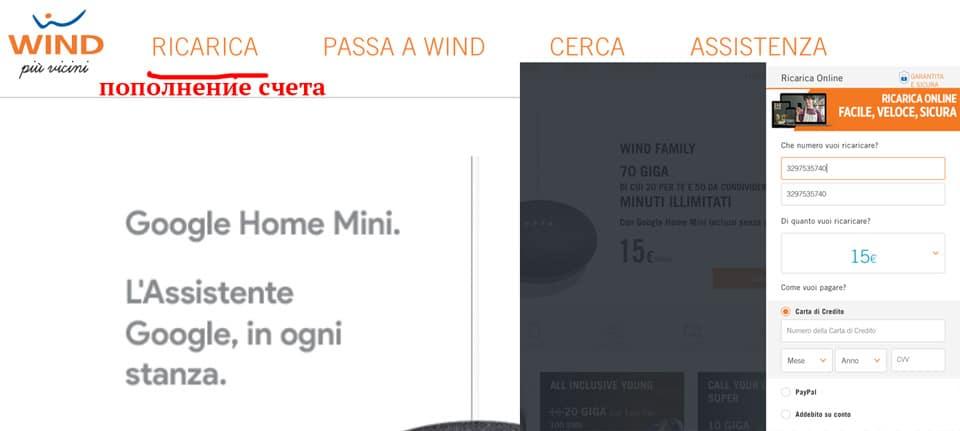 Пополнение счета итальянского мобильного оператора Wind