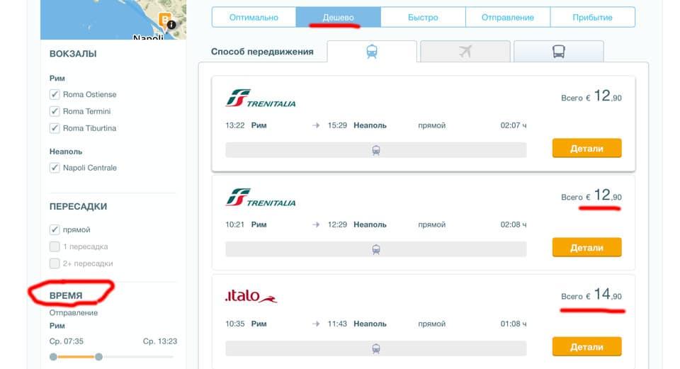 Билеты из Рима в Неаполь на региональный поезд